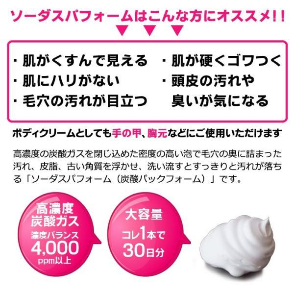 炭酸パック ソーダスパフォーム 150g 高濃度 炭酸泡パック soda spa foam|le-cure|03