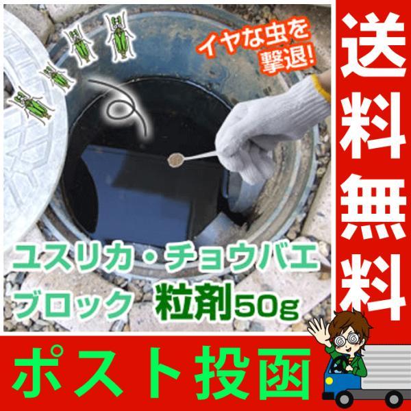 ユスリカ・チョウバエブロック 粒剤 50g お風呂場やトイレに大発生する ユスリカ チョウバエ 駆除 対策 退治に チョウバエ駆除剤 梅雨対策|le-cure