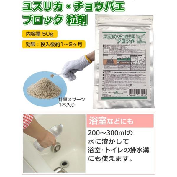 ユスリカ・チョウバエブロック 粒剤 50g お風呂場やトイレに大発生する ユスリカ チョウバエ 駆除 対策 退治に チョウバエ駆除剤 梅雨対策|le-cure|04