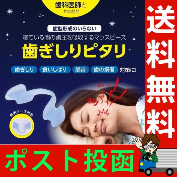 マウスピース歯ぎしりピタリ歯ぎしり防止マウスピース噛み締め食いしばり日本製