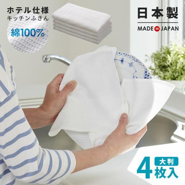 ふきん  ホテル仕様 ワッフル 綿 キッチンふきん 大判サイズ 3枚入 日本製 乾きやすい 食器拭き タオル キッチンクロス 業務用 フキン 布巾 メール便 送料無料