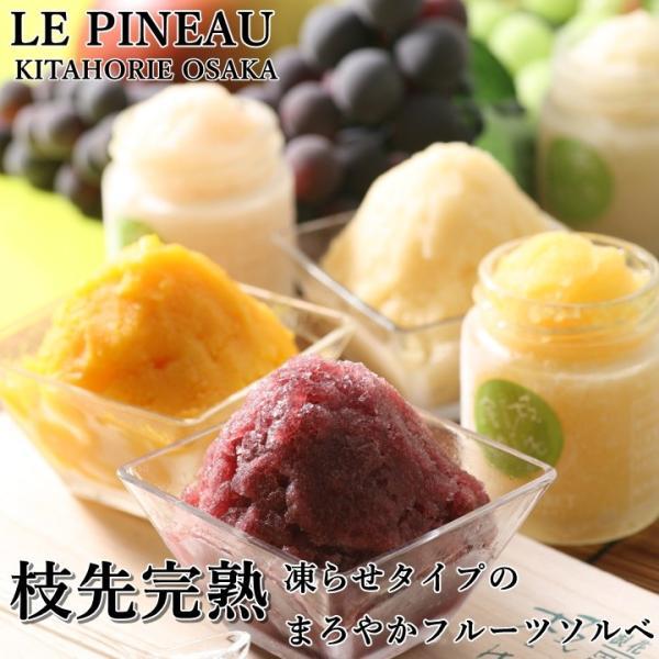 敬老の日 常温保存 ルピノ― 枝先完熟 まろやか フルーツ ソルベ|le-pineau