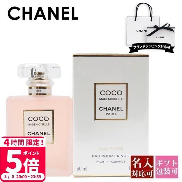 シャネル香水レディースCHANELヘア&ボディミストココマドモアゼルロープリヴェ50mlナイトフレグランス2021年 名入れ