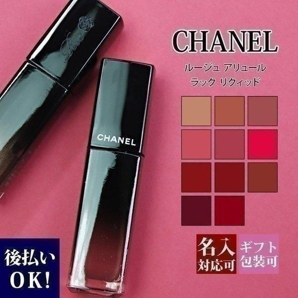 シャネル口紅化粧品リップリップスティックルージュアリュールラックリクィッドリップカラー5.5ml2021年 名入れ