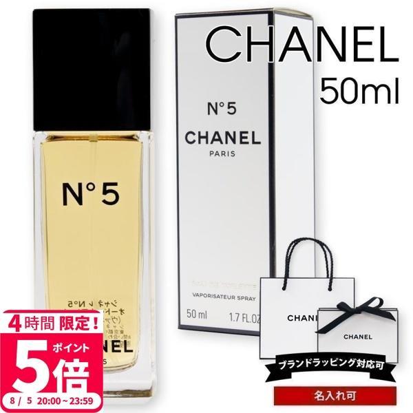 シャネル香水no5レディースEDTSP50mlNo.5オードトワレ刻印アトマイザーセット詰め替え名入れCHANELコスメプレゼン
