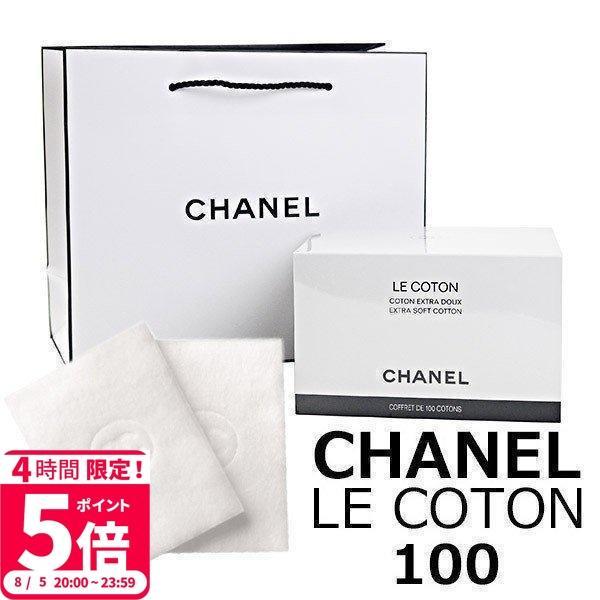 シャネルコスメプレゼントコットン100枚入レディースプチギフトお祝い化粧品CHANELLECOTONブランドギフト