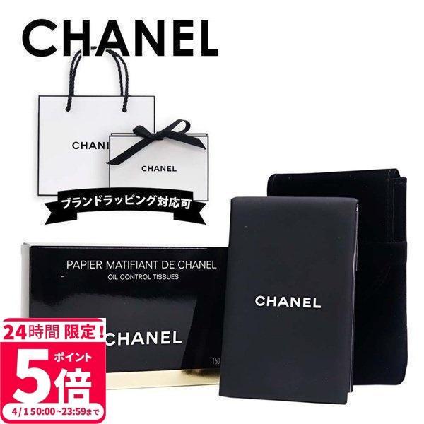 シャネルコスメプレゼントあぶらとり紙150枚オイルコントロールティッシュシャネルコスメミラー鏡刻印名入れCHANELブランドギフ