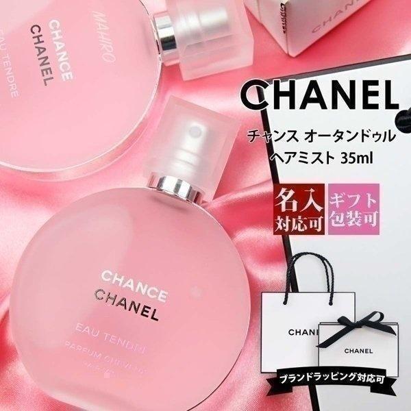 シャネルヘアミストチャンスオータンドゥル35ml香水ヘアミストスプレーメイクレディース女性用名入れCHANELコスメプレゼントブ