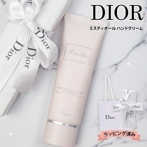 ディオール Dior ミス ディオール ハンド クリーム 50ml ネコポスで送料無料 【クリスチャンディオール ハンドクリーム ギフト プレゼント 女性 レディース】|le-premier