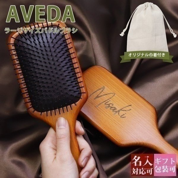 アヴェダ AVEDA パドル ブラシ 刻印 名前入れ 名入れ可 髪 ヘアブラシ 頭皮 マッサージ ヘアケア 絡まない|le-premier