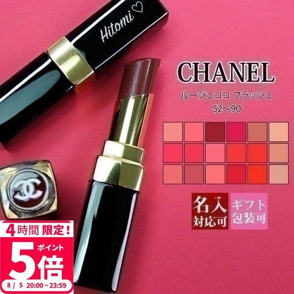 シャネルリップ口紅ルージュココフラッシュリップスティックシャネルコスメ化粧品シアー刻印名入れCHANELコスメプレゼントブランド