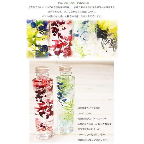 ハーバリウム 名入れ 花材 瓶 植物標本 プリザーブドフラワー オイル アジサイ 液体 枯れないお花 フラワーアレンジメント 手作り 完成品 ギフト|le-premier|02