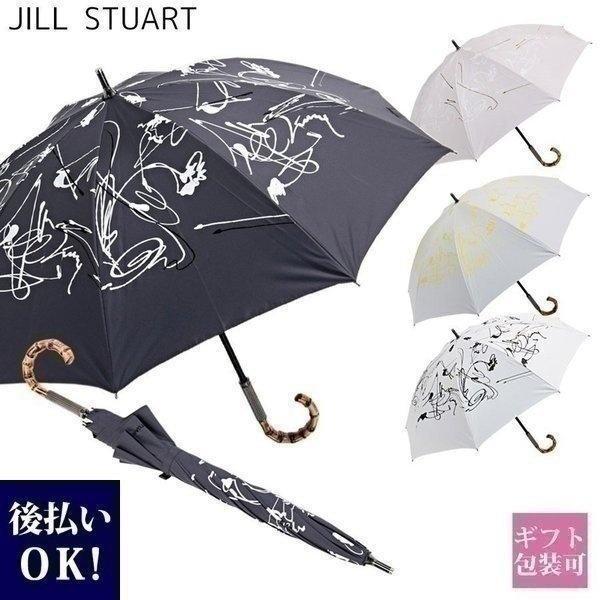 ジルスチュアート JILL STUART 傘 日傘 雨傘 晴雨兼用傘 レディース 遮光 UV オーロラ 1JI23033-33 le-premier