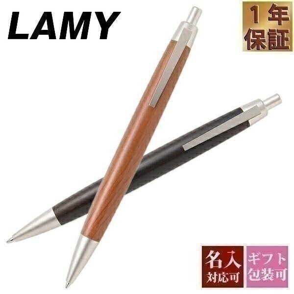 ラミー ラミー2000 LAMY ボールペン 名入れ プレゼント ペン 高級 木材 ボールペン メンズ レディース 男性 女性 シンプル 刻印 国内正規品 ギフト 敬老の日 孫