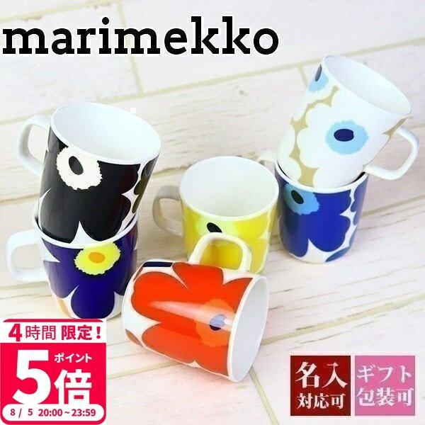 マリメッコ 期間限定価格 花柄 マグカップ ウニッコ コップ 北欧 デザイン 陶磁器 ブランド UNIKKO MUG CUP 63431/250ml SALE|le-premier