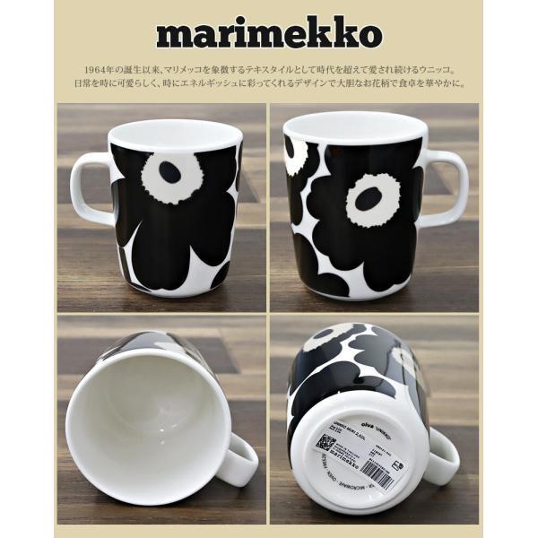 マリメッコ 期間限定価格 花柄 マグカップ ウニッコ コップ 北欧 デザイン 陶磁器 ブランド UNIKKO MUG CUP 63431/250ml SALE|le-premier|02