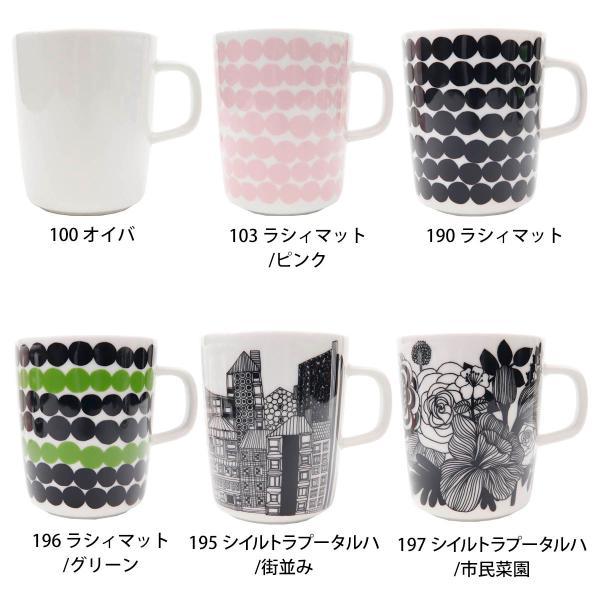 マリメッコ 北欧雑貨 マグカップ 陶磁器 雑貨 ブランド コップ 北欧 おしゃれ メンズ レディース 新品 新作|le-premier|02
