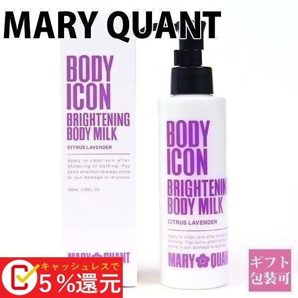 (MARY QUANT) ボディ ボディアイコン マリークヮント 「不良品のみ返品を承ります」 ブライトニング ミルク/