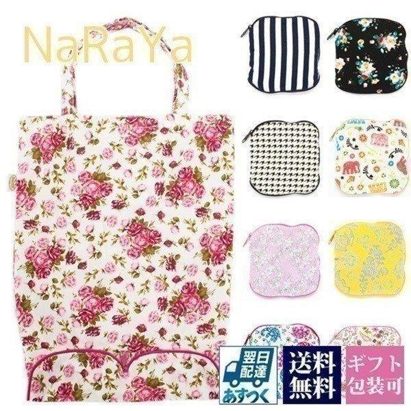 ナラヤ naraya バッグ トートバッグ 折り畳み レディース エコバッグ 買い物バッグ NB-135A ブランド