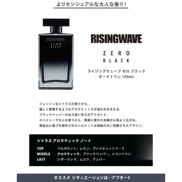ライジングウェーブ 香水 フレグランス ライジングウェーブ ゼロ ブラック 黒 EDT 100ml オードトワレ フレグランス ブランド le-premier 05