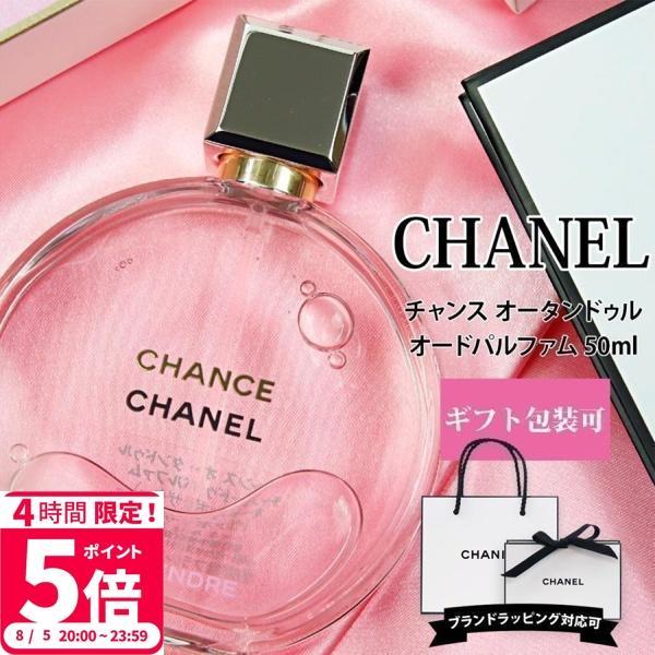 シャネル香水レディースフレグランスチャンスオータンドゥルオードパルファムEDP50mlCHANELコスメプレゼントブランドギフト
