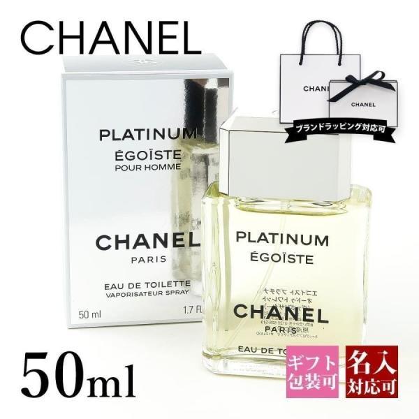 シャネル香水メンズエゴイストプラチナムEDT50mlエゴイストオードトワレ刻印アトマイザーセット名入れCHANELコスメプレゼン