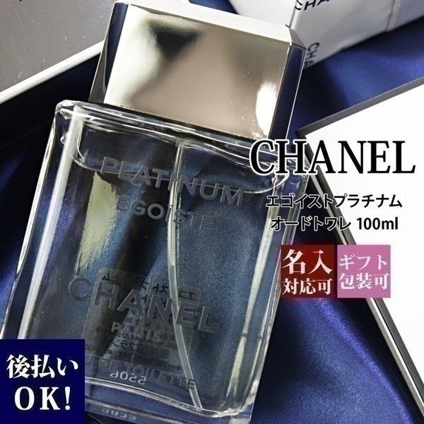 シャネル香水メンズエゴイストプラチナムEDT100mlエゴイストオードトワレ刻印アトマイザーセット名入れCHANELコスメプレゼ