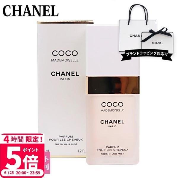 シャネルヘアミスト香水ココマドモアゼルCOCOMADEMOISELLEフレッシュヘアミスト35ml刻印名入れCHANELコスメプ