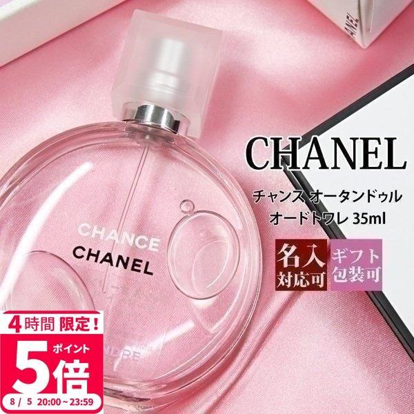 シャネル香水レディースチャンスオータンドゥルEDT35mlオードトワレ刻印アトマイザーセット名入れCHANELコスメプレゼントブ