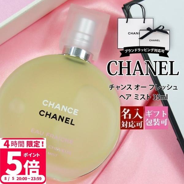 シャネルヘアミストチャンスオーフレッシュヘアミスト35ml携帯香水刻印アトマイザーセット名入れCHANELコスメプレゼントブラン