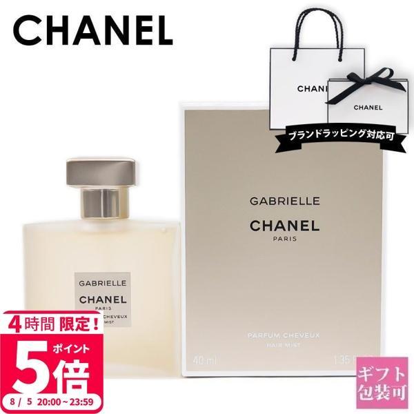 シャネルヘアミスト香水レディースガブリエルシャネルガブリエルシャネルヘアミスト40ml正規紙袋付きCHANELコスメプレゼントブ