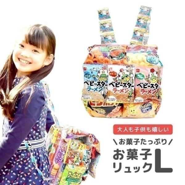 ランドセル お菓子 駄菓子 詰め合わせ ギフト プレゼント お菓子リュック L 子供 子ども ブーツ 福袋