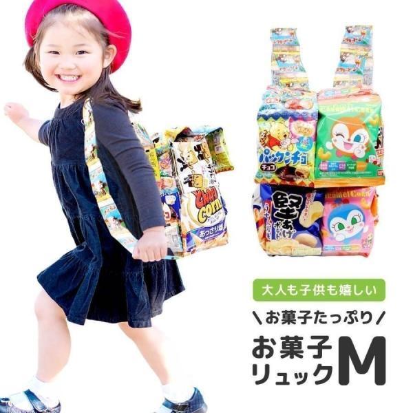 お菓子 駄菓子 詰め合わせ ギフト プレゼント お菓子リュック M 子供 子ども ブーツ お菓子バッグ 福袋