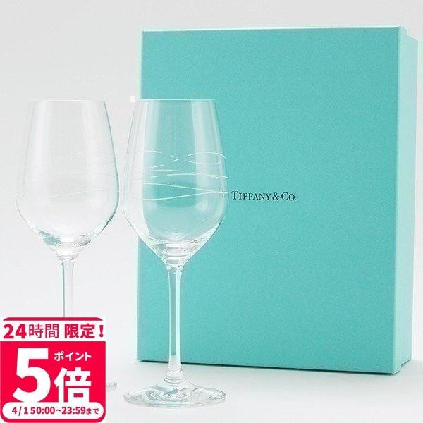 Tiffany ワイングラス おしゃれ ペア セット 名入れ ティファニー グラス 食器 結婚祝い 2点セット 185ml 記念品|le-premier