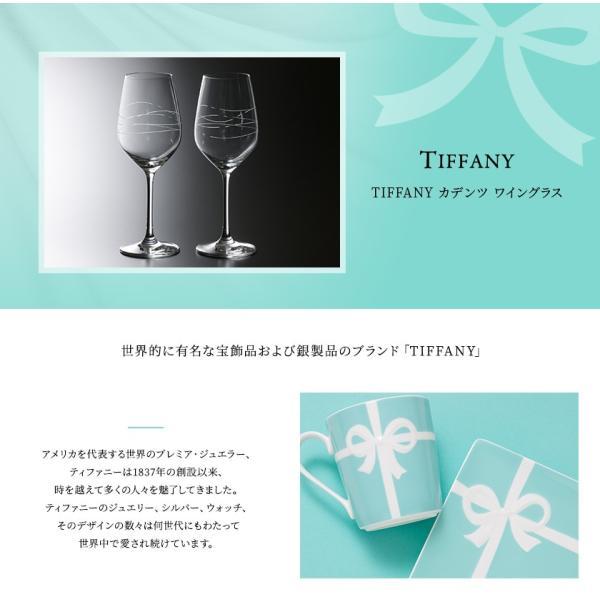 Tiffany ワイングラス おしゃれ ペア セット 名入れ ティファニー グラス 食器 結婚祝い 2点セット 185ml 記念品|le-premier|02