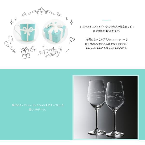 Tiffany ワイングラス おしゃれ ペア セット 名入れ ティファニー グラス 食器 結婚祝い 2点セット 185ml 記念品|le-premier|03