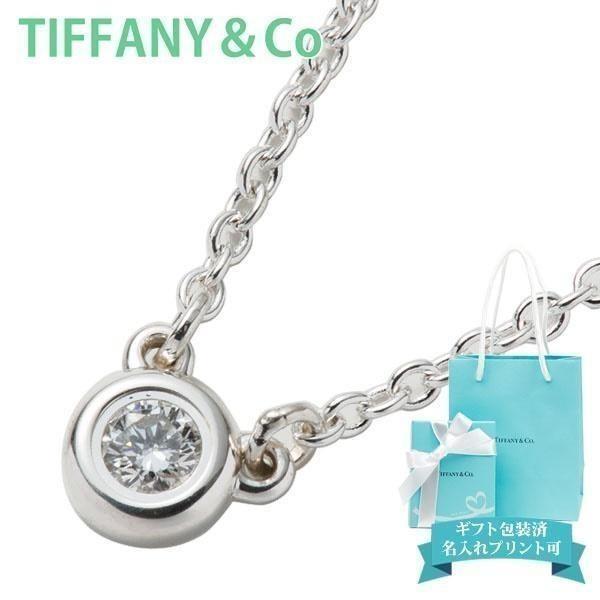 ティファニー ネックレス 一粒ダイヤ 0.05ct ペンダント アクセサリー ダイヤモンドバイザヤード 24944395 BOXデザイン対応