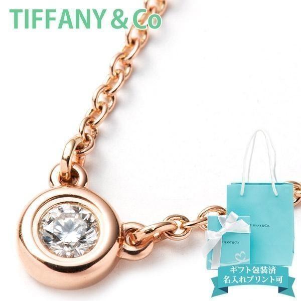 ティファニー TIFFANY&Co. ネックレス ペンダント ダイヤモンド バイザヤード 0.07ct 16IN 18R ローズゴールド 28274521 BOXデザイン対応