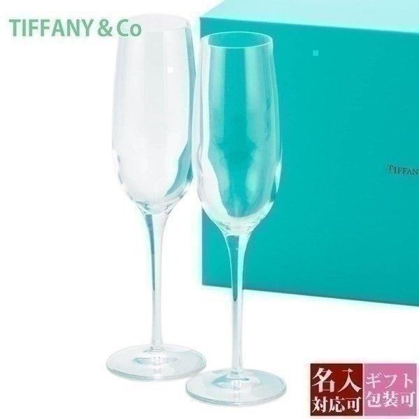 ティファニー 食器 結婚祝い プレゼント ペア グラス シャンパングラス フルート 2点 セット 251ml tiffany&co シンプル ブランド 新品 新作 ギフト 贈り物