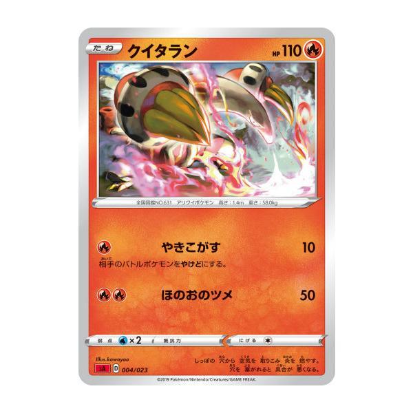 ポケモンカードゲーム SA 004/023 クイタラン 炎 スターターセットV 炎 -ほのお-|lead-netstore
