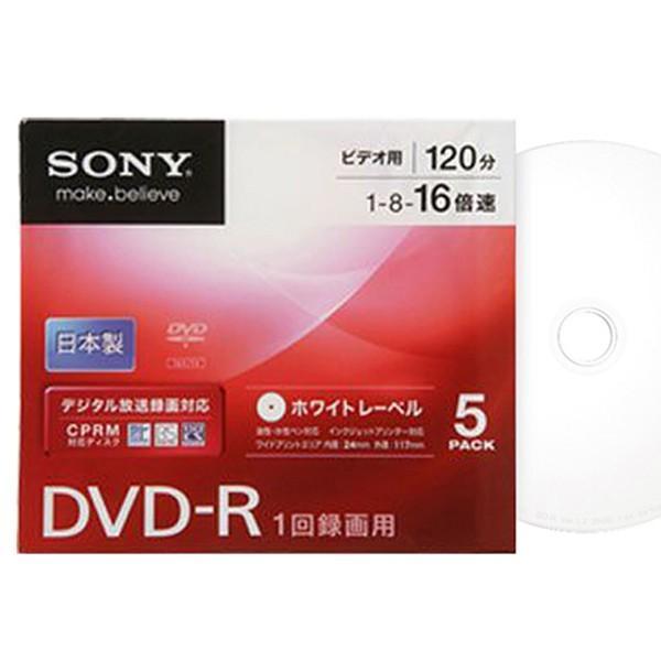 A395 SONY 5DMR12KPS DVD-R 4.7GB 16倍速 1パック5枚入りCPRM対応