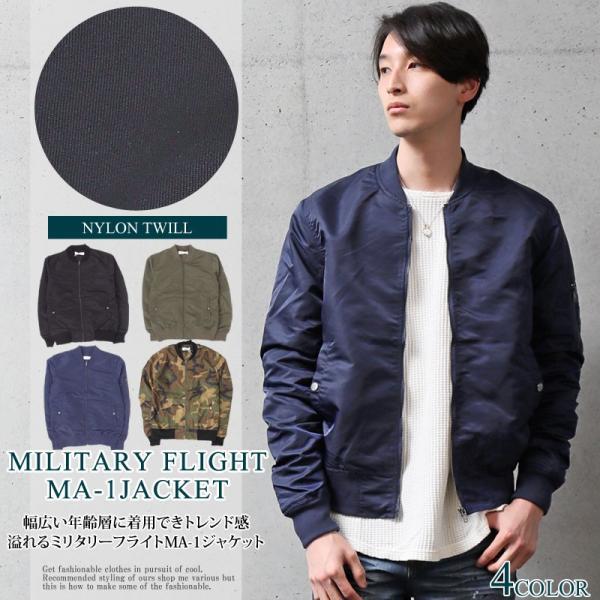 MA-1 メンズ エムエーワン フライトジャケット MA1ジャケット ミリタリージャケット 襟なし ナイロンツイル ブルゾン カーキ ブラック 黒|leadmen|02