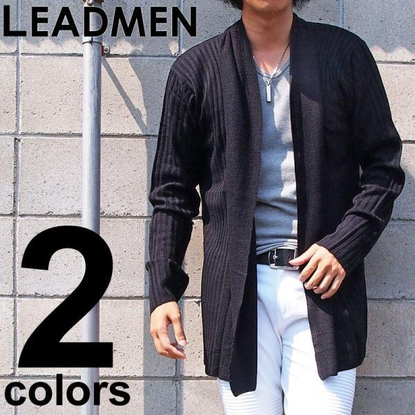 カーディガン メンズ ニット ショールカーディガン ロングカーディガン ニットカーディガン ニットカーデ カーデ メンズカーディガン 黒|leadmen