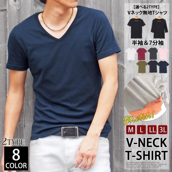 Tシャツ メンズ 半袖 無地 カットソー Vネック インナー メンズ 7分袖 半袖Tシャツ ストレッチ フライス トップス 七分袖 おしゃれ オシャレ セール|leadmen|02