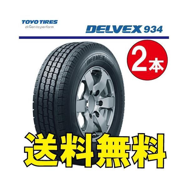 スタッドレスタイヤ 冬タイヤ 激安 納期確認要 2本価格 トーヨー デルベックス 934 165/80R13 94/93N TOYO DELVEX|leadone-shop|01