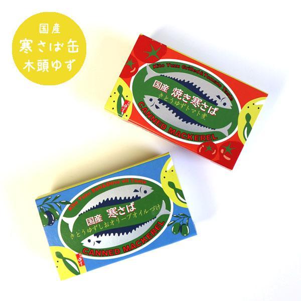 木頭ゆず(KITOYUZU) 国産 寒さば 100g きとうゆず オイルづけ トマト煮