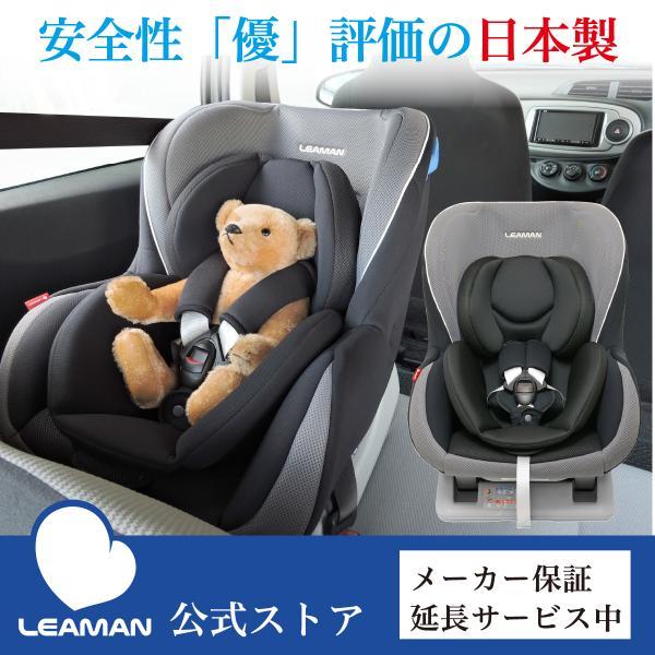 チャイルドシート 新生児対応 0-4歳頃 リーマン ソシエプラス3 日本製|leaman