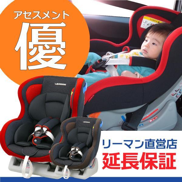 チャイルドシート 新生児-4歳頃 リーマン ピピデビューフォルテ 日本製|leaman