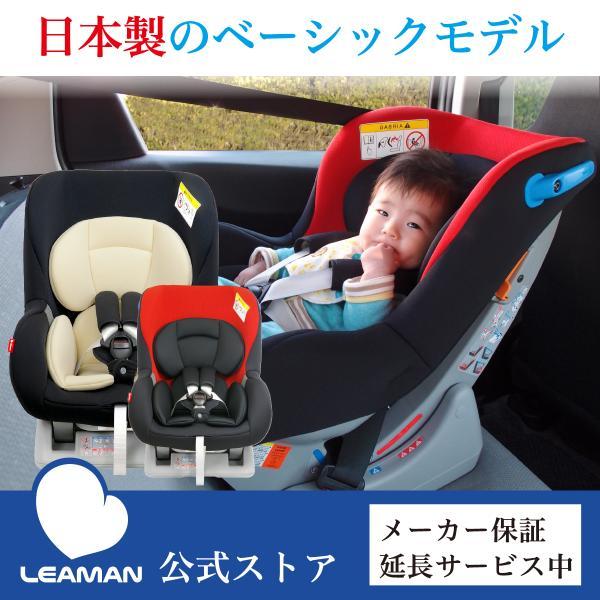 メーカー直販 チャイルドシート 新生児 0-4歳頃 日本製 リーマン ネディ Life|leaman