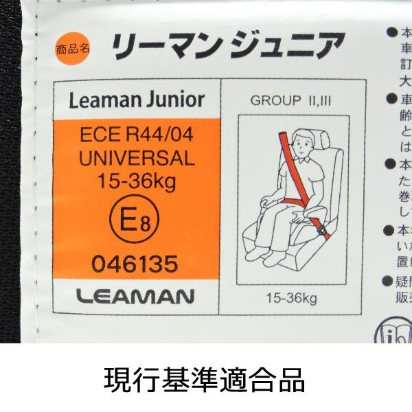 ジュニアシート 3-10歳頃 分厚いクッションでお尻にやさしい リーマン ジュニアEX ブラック leaman 03